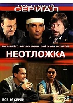 Neotlojka (serial) is the best movie in Evdokiya Vishnyakova filmography.
