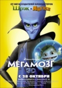 Megamind film from Tom McGrath filmography.