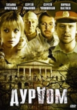 Durdom (serial 2006 - 2013) is the best movie in Sergei Romanyuk filmography.