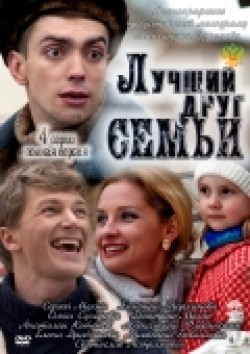 Luchshiy drug semi - movie with Sergei Mukhin.