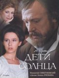 Deti solntsa  (mini-serial) film from Leonid Pchyolkin filmography.