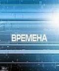Vremena  (serial 2000-2008) is the best movie in Vladimir Pozner filmography.