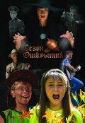 Sezon otkryitiy is the best movie in Maksim Zausalin filmography.