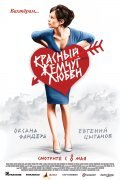 Krasnyiy jemchug lyubvi is the best movie in Aleksei Vertinsky filmography.