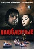Vlyublennyie. Film vtoroy is the best movie in Shukhrat Irgashev filmography.