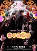 Yat kor ho ba ba is the best movie in Fruit Chan filmography.