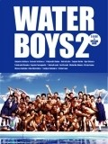 Waterboys 2  (mini-serial) is the best movie in Reina Asami filmography.