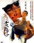 Hak sai lik is the best movie in Tian-lin Wang filmography.