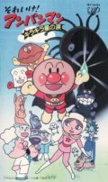 Soreike! Anpanman: Kirakiraboshi no namida - movie with Koichi Yamadera.