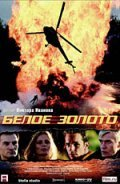 Beloe zoloto - movie with Igor Yasulovich.