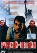 Russkiy regtaym is the best movie in Vyacheslav Grishechkin filmography.