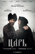 Tsar - movie with Yuri Kuznetsov.