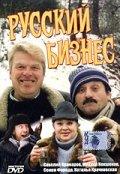 Russkiy biznes is the best movie in Irina Feofanova filmography.