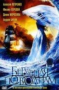 Beguschaya po volnam is the best movie in Artyom Mazunov filmography.
