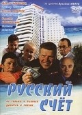 Russkiy schet - movie with Leonid Kuravlyov.