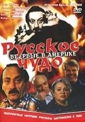 Russkoe chudo - movie with Leonid Kuravlyov.