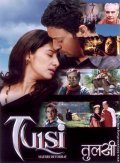 Tulsi: Mathrudevobhava - movie with Sadashiv Amrapurkar.