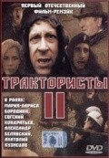 Traktoristyi 2 - movie with Aleksandr Belyavsky.