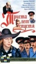 Trista let spustya is the best movie in Yuri Duvanov filmography.