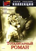 Totalitarnyiy roman - movie with Sergei Yushkevich.