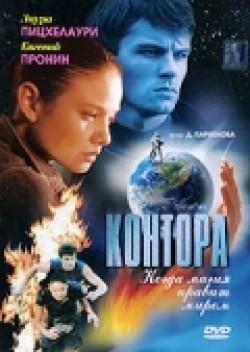 Kontora (serial) is the best movie in Evgeniy Pronin filmography.