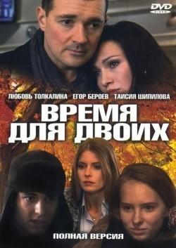 TV series Vremya dlya dvoih (serial).