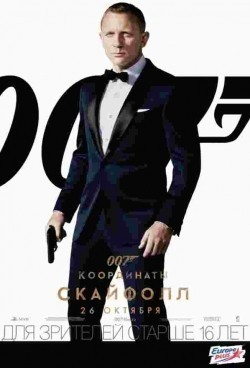 Skyfall film from Sam Mendes filmography.
