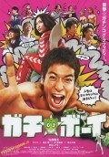 Gachi boi is the best movie in Osamu Mukai filmography.