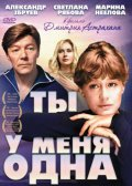 Tyi u menya odna is the best movie in Irina Mazurkevich filmography.