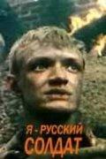 Ya - russkiy soldat is the best movie in Pyotr Yurchenkov filmography.