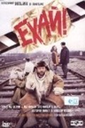 Ehay! is the best movie in Yevgeni Serov filmography.