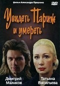 Uvidet Parij i umeret - movie with Stanislav Lyubshin.