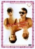 Idealnaya para is the best movie in Yuri Duvanov filmography.