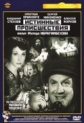 Istinnyie proisshestviya - movie with Sergei Nikonenko.
