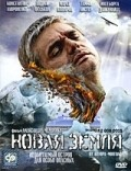 Novaya Zemlya is the best movie in Aleksandr Samojlenko filmography.