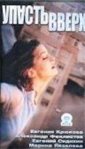 Upast vverh is the best movie in Marina Yakovleva filmography.