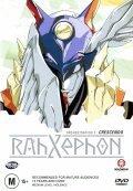 RahXephon is the best movie in Hiro Simono filmography.