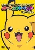 Poketto monsuta is the best movie in Miki Shinichiro filmography.