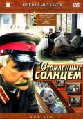 Utomlennyie solntsem is the best movie in Svetlana Kryuchkova filmography.