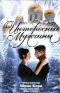 Interesnyie mujchinyi - movie with Sergei Nikonenko.