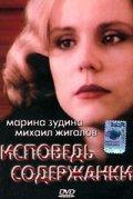 Ispoved soderjanki is the best movie in Lyudmila Nilskaya filmography.