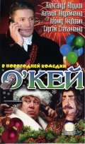 O`key is the best movie in Lyudmila Potapova filmography.