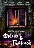 Okno v Parij is the best movie in Nina Usatova filmography.
