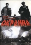 Okraina is the best movie in Rimma Markova filmography.
