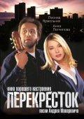 Perekrestok is the best movie in Anna Legchilova filmography.