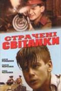 Kaznennyie rassvetyi is the best movie in Boris Georgiyevsky filmography.