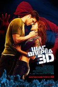 Step Up 3D film from Jon Chu filmography.