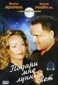 Podari mne lunnyiy svet is the best movie in Olga Sutulova filmography.