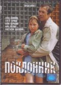 Poklonnik is the best movie in Svetlana Toma filmography.