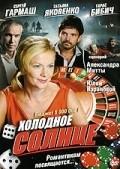 Holodnoe solntse is the best movie in Yelena Nikolayeva filmography.